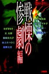 恐怖&ホラーシリーズ 戦慄の惨劇編_a0093332_223811.jpg