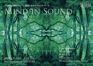 Mind in Sound_f0030137_21494314.jpg