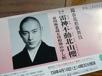 『通し狂言 雷神不動北山櫻』(御園座)_c0035843_20562650.jpg
