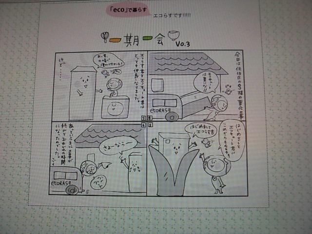エコらす劇場_e0158970_1750583.jpg