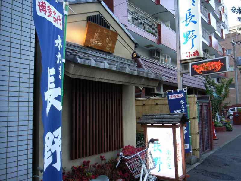 【福岡】水たき長野_d0068879_18253778.jpg
