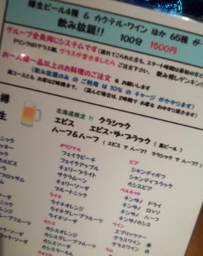 札幌の楽しい夜の締めくくり!_c0180686_947110.jpg