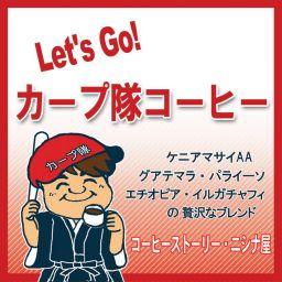カープ隊コーヒー好評発売中!_e0166301_15215362.jpg