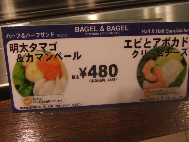 B&B 明太タマゴ&カマンベール、エビとアボカドクリームチーズ_f0076001_22483732.jpg