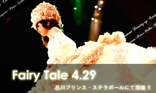 fairy taleのお知らせ*・._f0195703_0224967.jpg