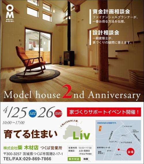 モデルハウス2周年記念見学会のお知らせ_a0059217_821219.jpg