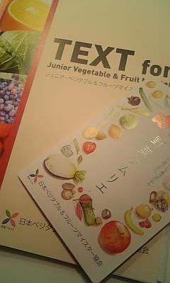 野菜ソムリエ_c0141025_1261819.jpg