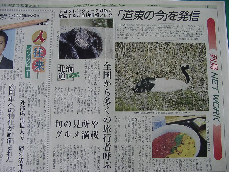 「ご当地情報」が新聞に出ました。 4月21日_f0113639_15465940.jpg