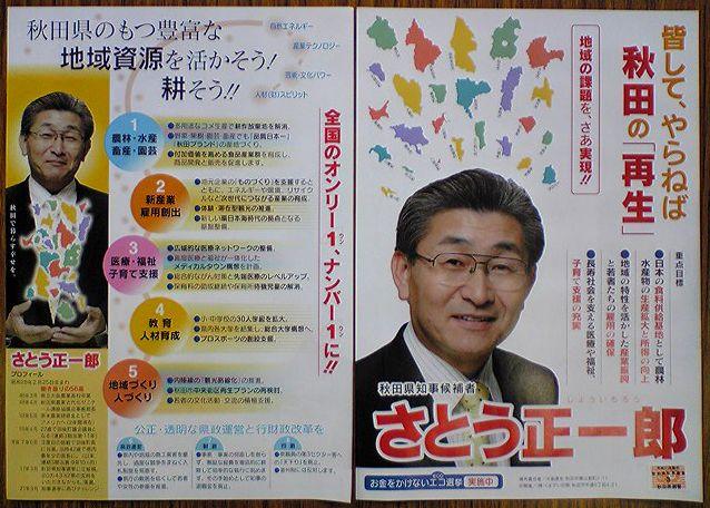 知事選奮闘記⑥ 「政見と公約」_f0081443_21391722.jpg