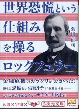 世界統一政府樹立という長期的な戦略 by 菊川征司_c0139575_2115826.jpg