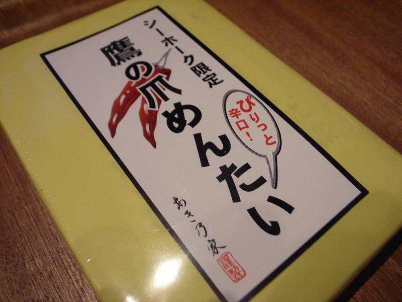 【福岡】おみやげいろいろ_d0068879_05093.jpg