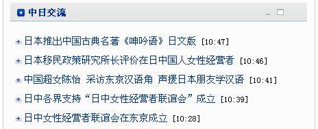 日中女性経営者の会 関連記事5本 人民網日本版に掲載_d0027795_1848100.jpg