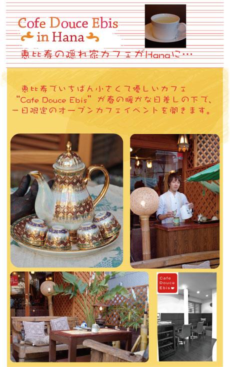HanaでCafe_a0037910_610135.jpg
