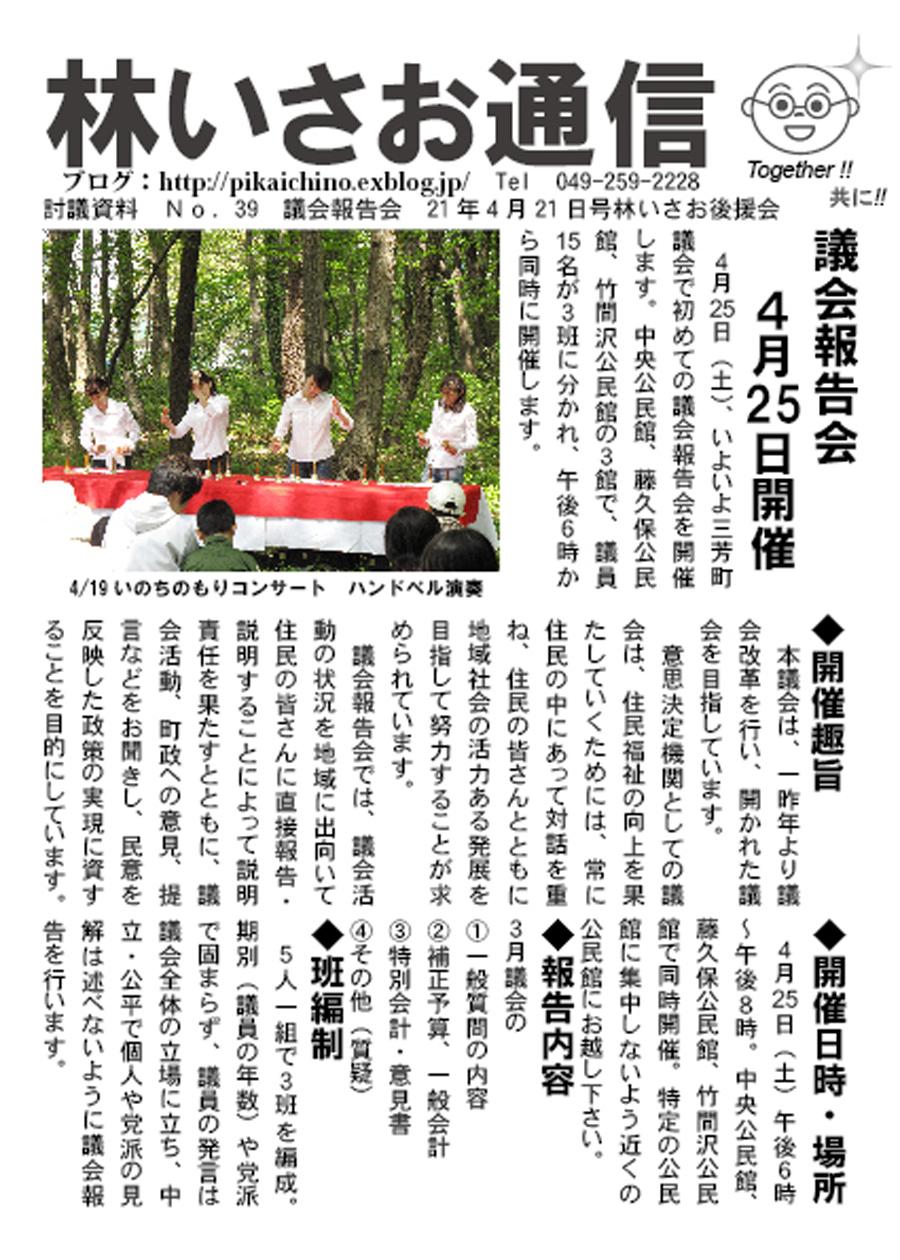 林いさお通信39号_d0130714_143478.jpg