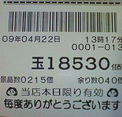 f0065228_2054247.jpg