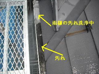 高圧洗浄作業_f0031037_2135287.jpg