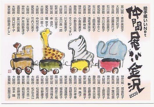 『絵手紙いいNet仲間展in金沢』_e0054438_17365783.jpg