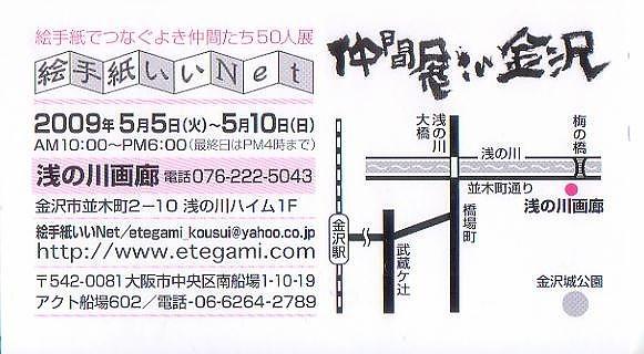 『絵手紙いいNet仲間展in金沢』_e0054438_17371156.jpg