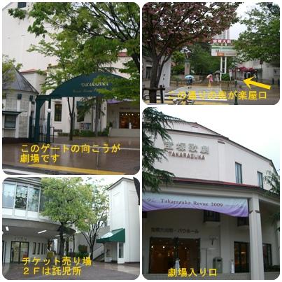 宝塚大劇場_a0084343_14363332.jpg