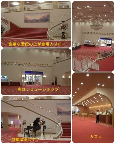 宝塚大劇場_a0084343_17255430.jpg