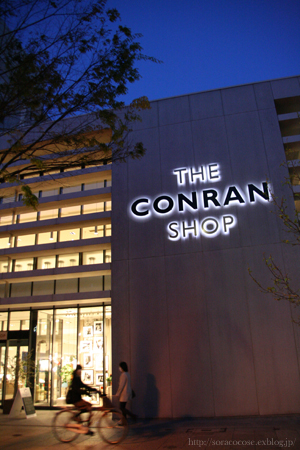 THE CONRAN SHOP_e0145646_20453711.jpg