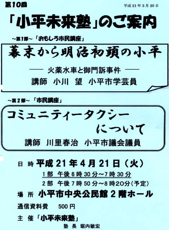 幕末から明治初頭の小平(火薬水車と御門訴事件)_f0059673_9305517.jpg