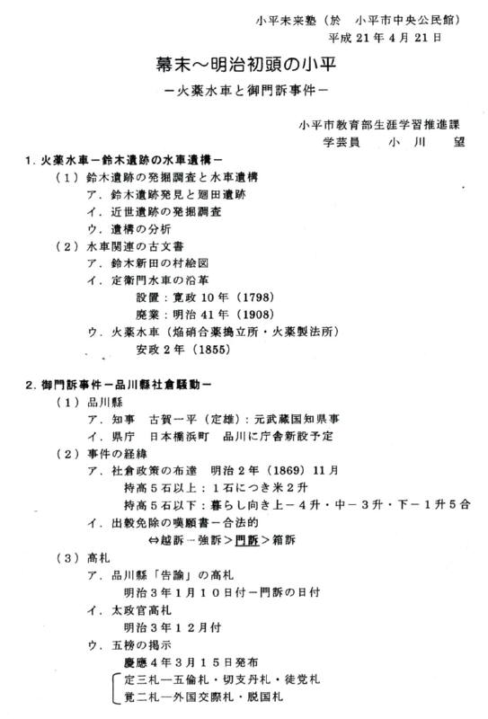 幕末から明治初頭の小平(火薬水車と御門訴事件)_f0059673_9311983.jpg