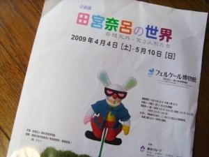 「田宮奈呂の世界」展が開催中です_c0136088_2223336.jpg