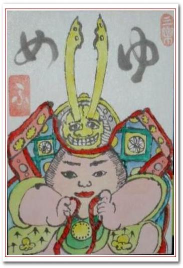絵 手 紙 ( 若 武 者 人形 ) 338_b0104092_22403816.jpg