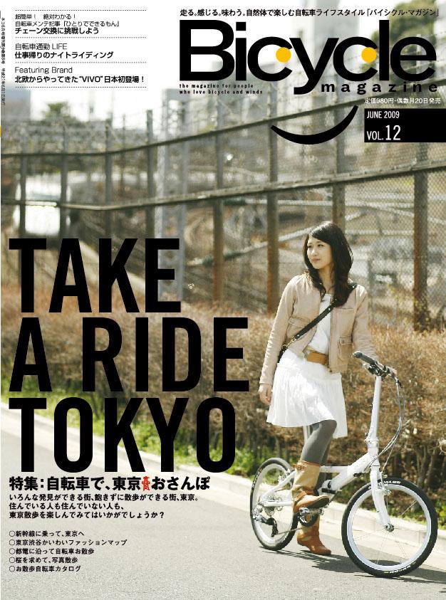 Bicycle magazine Vol.12_c0013594_5103046.jpg