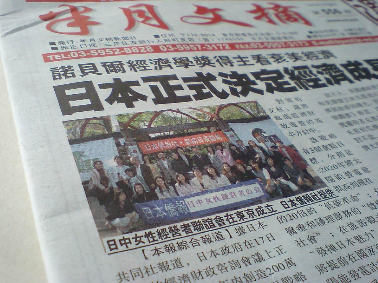 半月文摘 日中女性経営者の会発足の写真 一面トップに掲載_d0027795_15595148.jpg