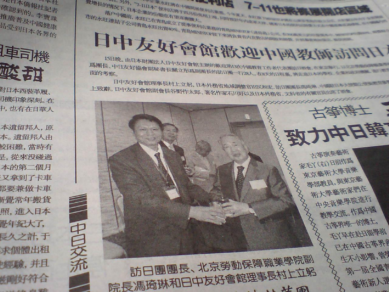 日中友好会館主催の中国教師歓迎会写真 聯合週報に掲載_d0027795_162598.jpg
