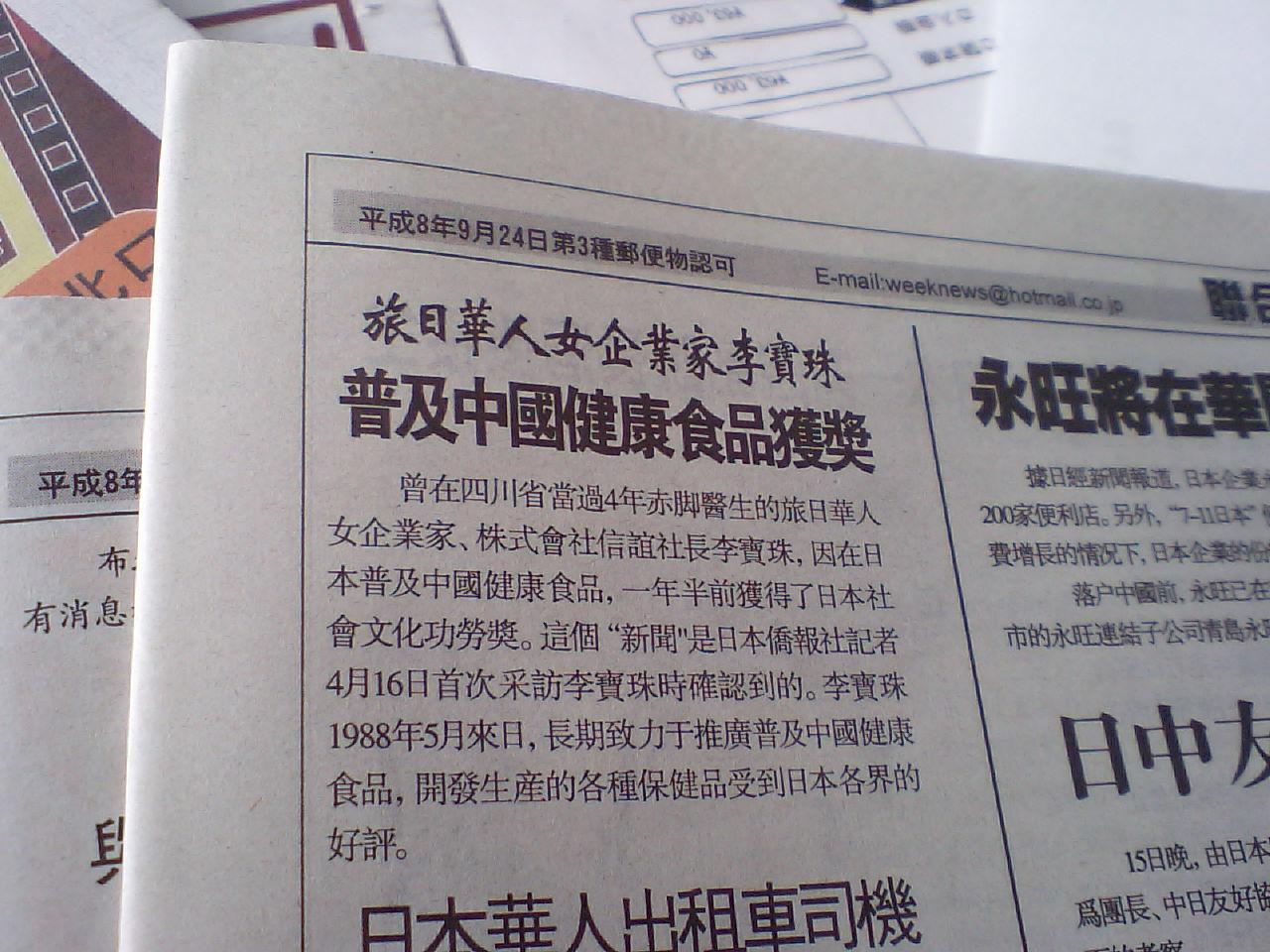シンギー社長李宝珠さん 聯合週報に登場_d0027795_1642789.jpg
