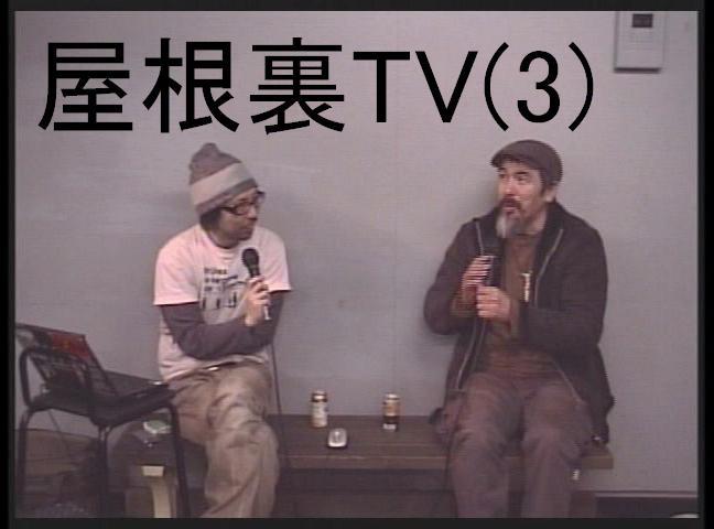アイヌアートプロジェクト代表・結城幸司さんインタビュー(札幌ATTIC・屋根裏TV)_e0149596_0504527.jpg