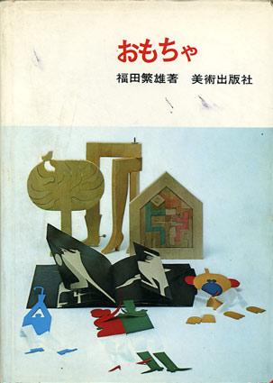 カプリスの本棚「おもちゃ」_f0127806_19583343.jpg