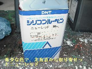 塗装工事2日め_f0031037_20534062.jpg