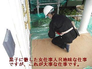 塗装工事2日め_f0031037_2059455.jpg