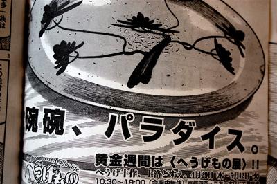 vol.580. たまらぬ〜山田芳裕『へうげもの』掲載号・モーニング21/22合併号発売中_b0081338_37481.jpg