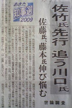 知事選奮闘記⑧ 「世論調査」_f0081443_21185733.jpg