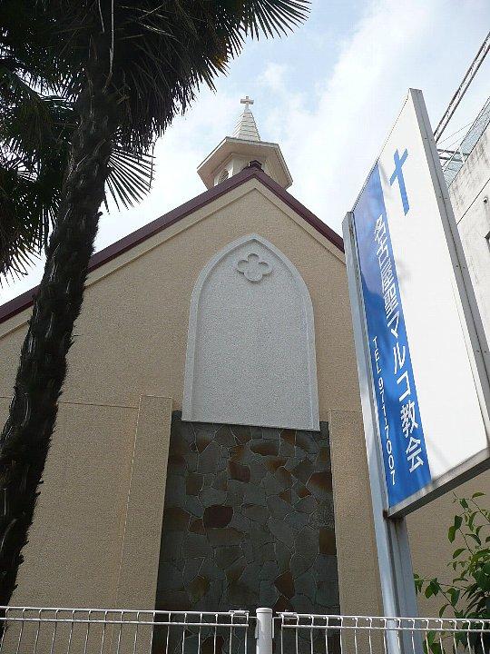 日本聖公会中部教区 名古屋聖マルコ教会_c0112559_95737.jpg