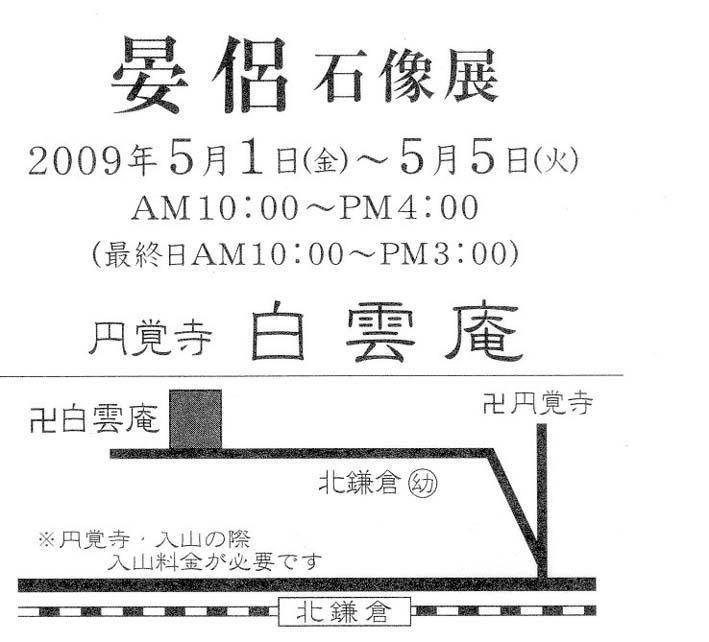 晏侶石像展(2009年5月1日~5月5日 北鎌倉・白雲庵)_c0014967_19426100.jpg