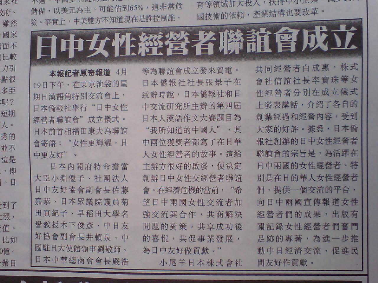 華人週報23日号_d0027795_13415181.jpg