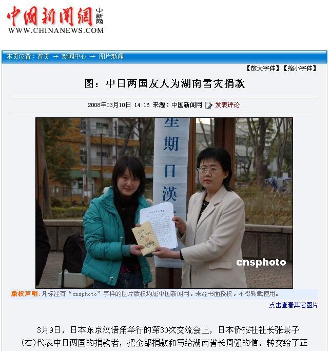 募金渡す写真 中国新聞社より配信されました_d0027795_16124573.jpg