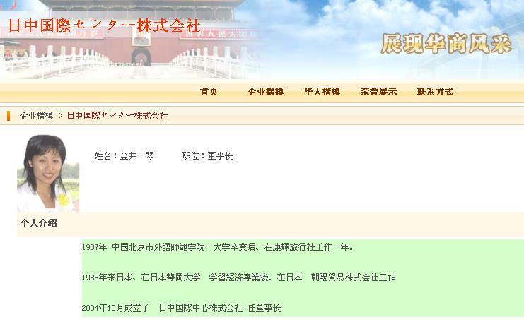 日中国際センター会長金井琴さん_d0027795_16242495.jpg