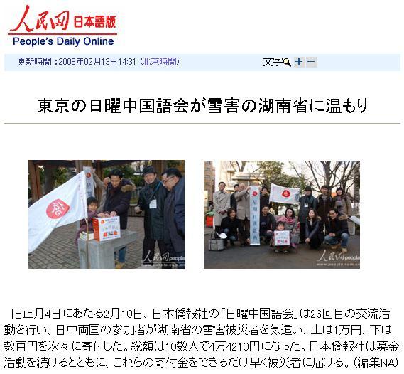 湖南雪害募金の写真 人民網日本語版にも掲載された_d0027795_16355335.jpg