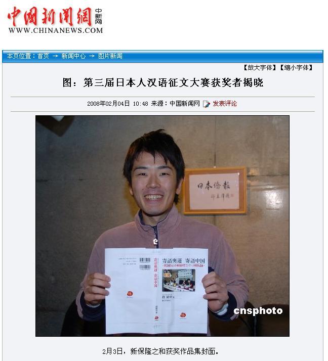 第25回星期日漢語角活動写真 中国新聞社より配信された_d0027795_16481378.jpg