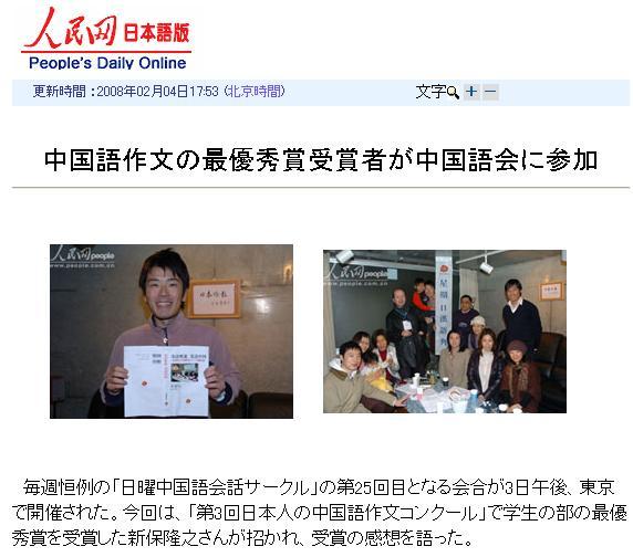 新保さん受賞と第25回星期日漢語角写真2枚 人民網日本語版にも掲載_d0027795_16503923.jpg