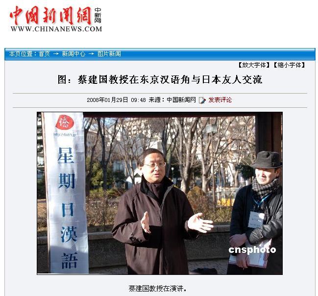 蔡建国教授漢語角交流の写真 中国新聞社に掲載 _d0027795_16564523.jpg