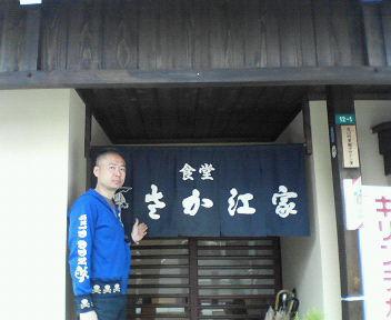 """駅前""""さか江家""""_e0114208_2222838.jpg"""