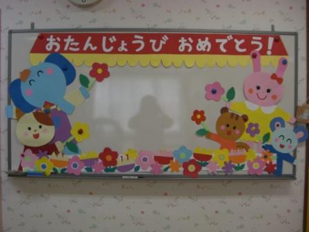 2009.4.24 4月のお誕生会_f0142009_1414458.jpg